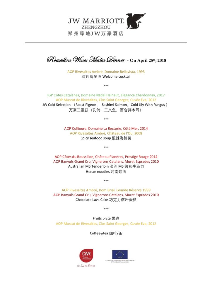 Menu Roussillon Wines Media Dinner Zhengzhou